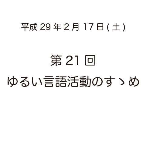 f:id:uemizu:20170209125154p:plain