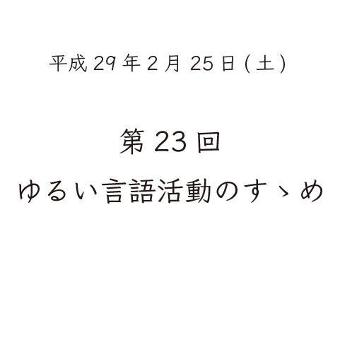 f:id:uemizu:20170223210538p:plain