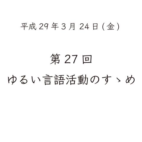 f:id:uemizu:20170323132747p:plain