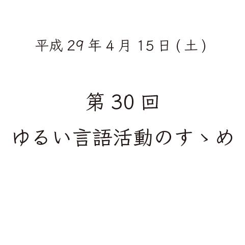 f:id:uemizu:20170414155943p:plain