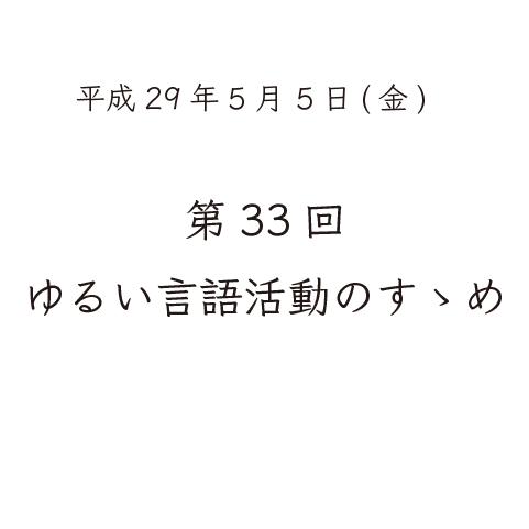 f:id:uemizu:20170504222912p:plain