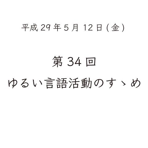 f:id:uemizu:20170510195943p:plain