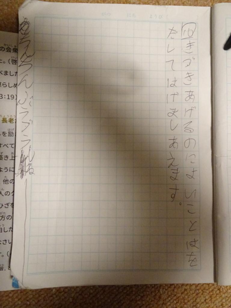 f:id:ueninaoji:20180702000451j:plain