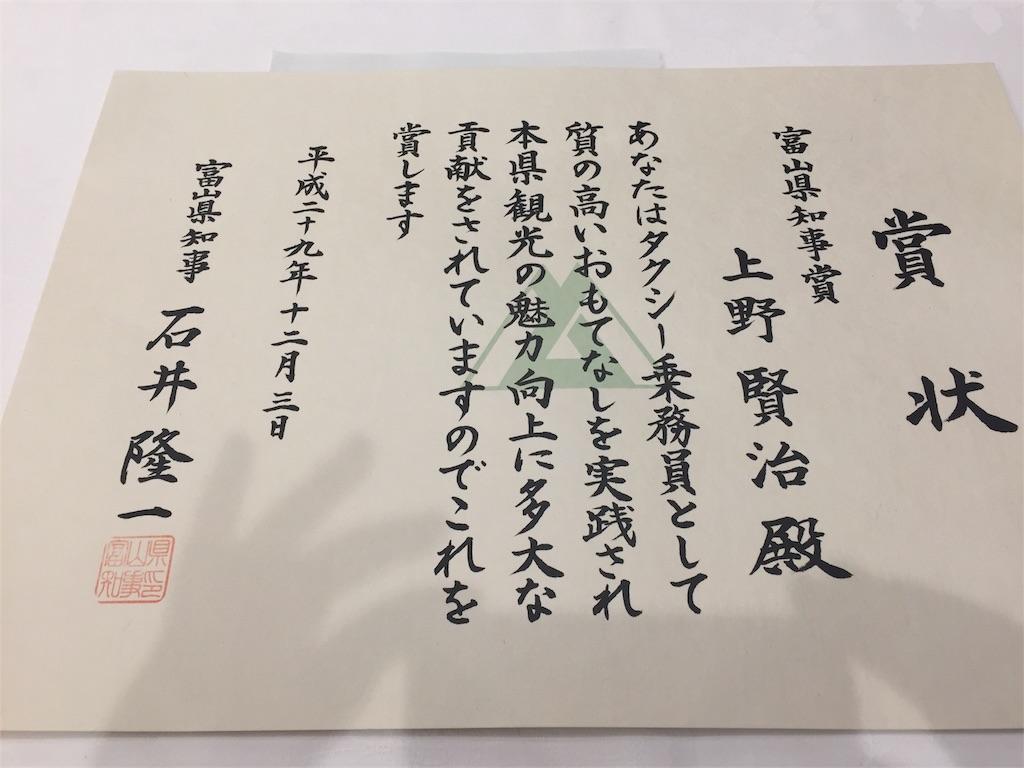 f:id:ueno-kenji:20180110170547j:image