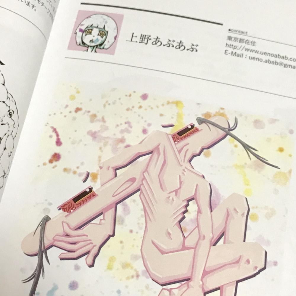 f:id:ueno_abab:20180724213123j:plain