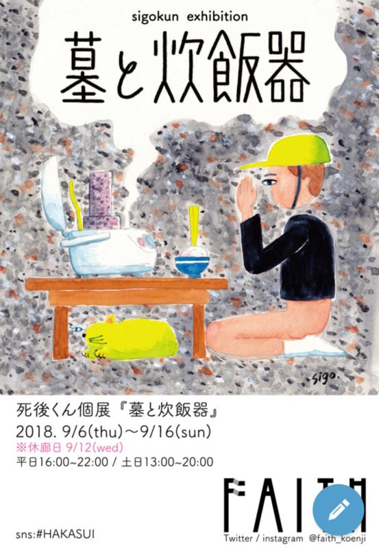 https://cdn-ak.f.st-hatena.com/images/fotolife/u/ueno_neco/20180916/20180916110936.png