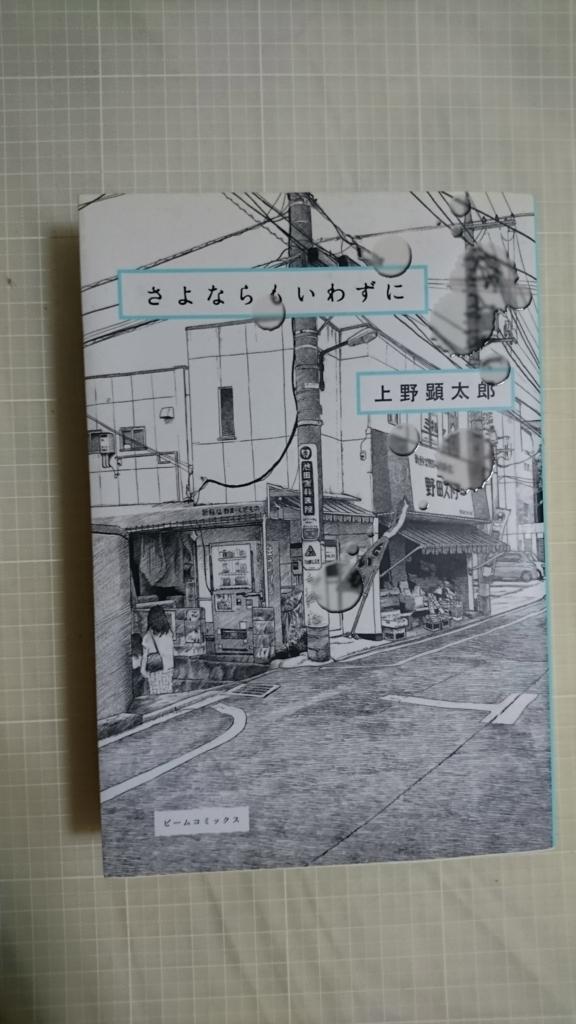 f:id:uenokoeda:20160927014930j:plain