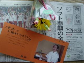 f:id:uenoshuichi:20080823053935j:image