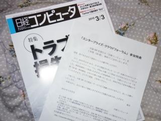 f:id:uenoshuichi:20100311172830j:image