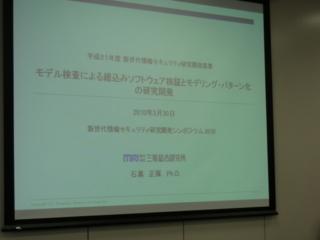 f:id:uenoshuichi:20100330133745j:image