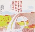 熊本県・通潤橋の絵葉書