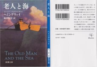 ヘミングウェイ:老人と海