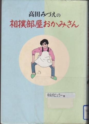 高田みづえの相撲部屋おかみさん