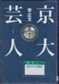 京大芸人 - 菅広文