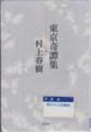 東京奇譚集 - 村上春樹