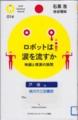 ロボットは涙を流すか - 石黒浩・池谷瑠絵