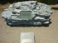 ペリー公園の石