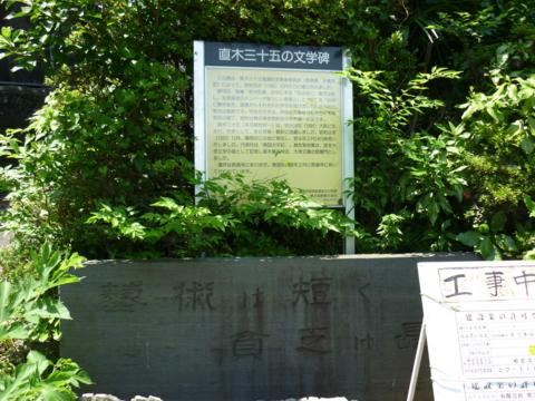 直木三十五の文学碑