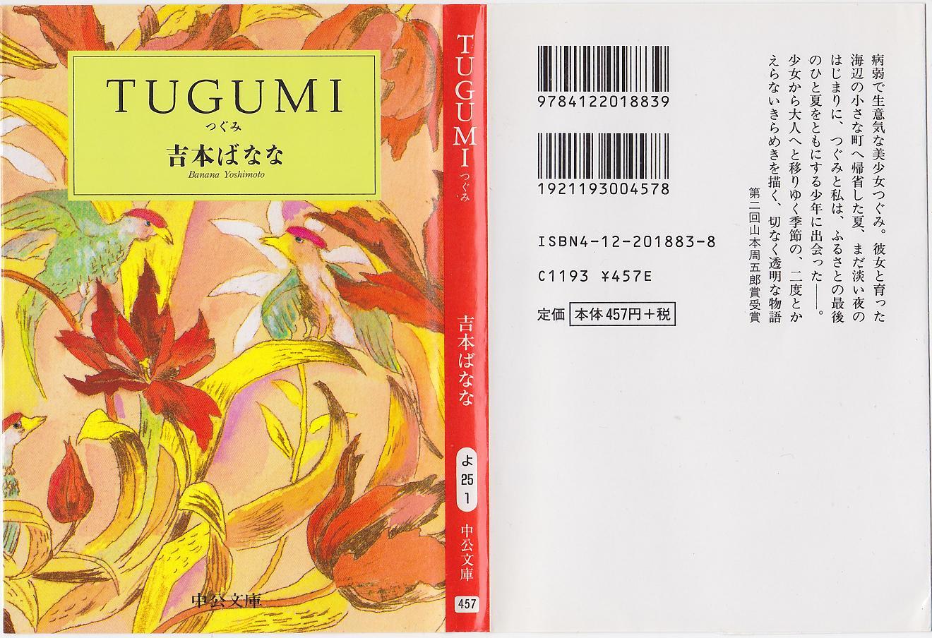 個別「TUGUMI - 吉本ばなな」の...