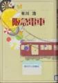 阪急電車 - 有川浩