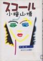 スコール - 小檜山博