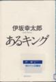 あるキング - 伊坂幸太郎