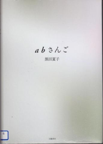 abさんご - 黒田夏子
