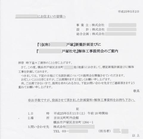 f:id:uenoshuichi:20130511130707j:image