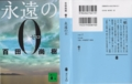 永遠の0 - 百田尚樹