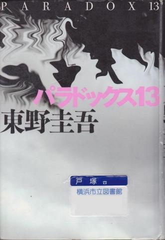 f:id:uenoshuichi:20130902200301j:image