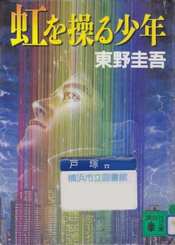 虹を操る少年 - 東野圭吾