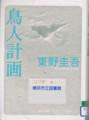 鳥人計画 - 東野圭吾