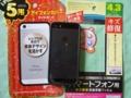 ダイソーで買ったiPhone5のバンパーと保護フィルム(計216円)