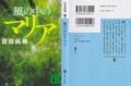 風の中のマリア - 百田尚樹