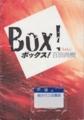 ボックス! - 百田尚樹