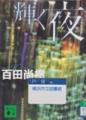 輝く夜 - 百田尚樹