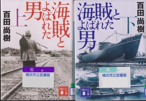 海賊とよばれた男 - 百田尚樹