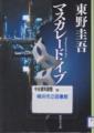 マスカレード・イブ - 東野圭吾