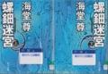 螺鈿迷宮 - 海堂尊