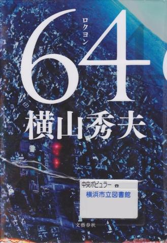 64(ロクヨン) - 横山秀夫