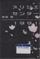 スリジエセンター1991 - 海堂尊