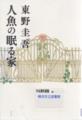 人魚の眠る家 - 東野圭吾