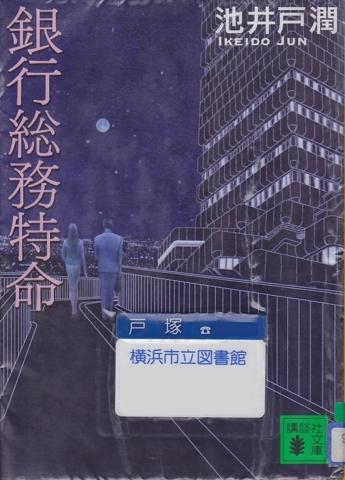銀行総務特命 - 池井戸潤