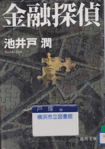 金融探偵 - 池井戸潤