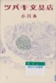 ツバキ文具店 - 小川糸