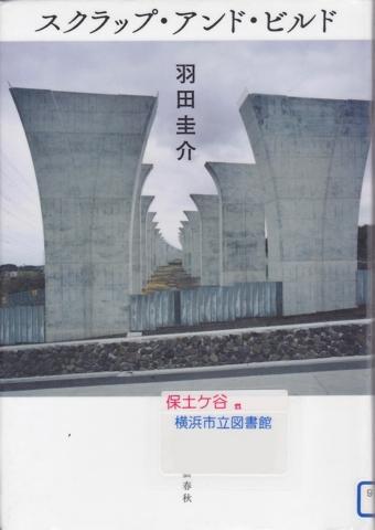 スクラップ・アンド・ビルド - 羽田圭介