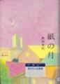 紙の月 - 角田光代
