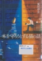 本を守ろうとする猫の話 - 夏川草介