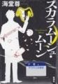スカラムーシュ・ムーン - 海堂尊
