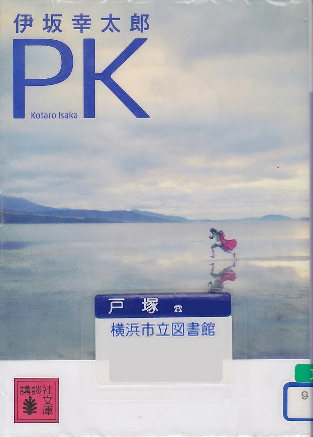 PK - 伊坂幸太郎